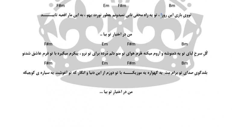 اکورد تیمار از تتلو