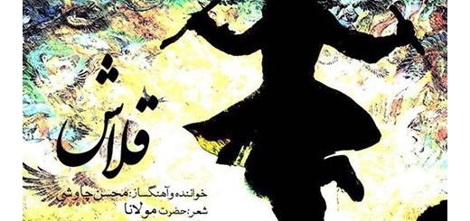 دانلود آهنگ جدید ایرانی محسن چاوشی قلاش با لینک مستقیم
