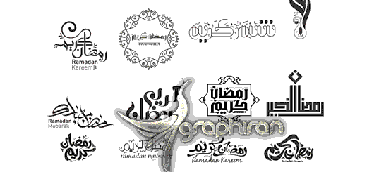 دانلود طرح های تایپوگرافی ماه رمضان فرمت وکتور EPS، AI و PDF