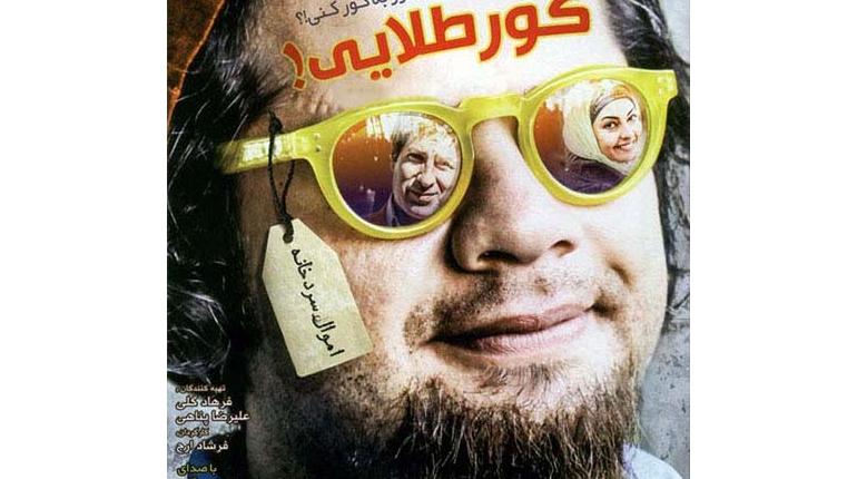 دانلود رایگان فیلم ایرانی و جدید و بسیار زیبای گور طلایی