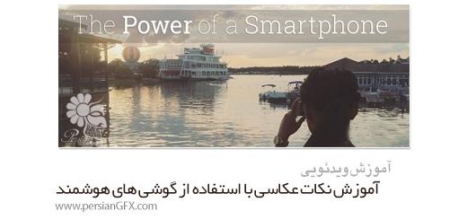دانلود آموزش نکات عکاسی شگفت انگیز با استفاده از گوشی های هوشمند