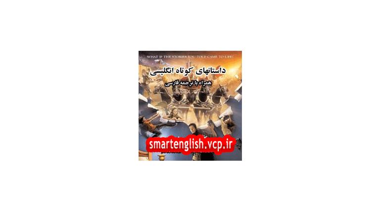 دانلود رایگان کتاب داستانهای کوتاه انگلیسی با ترجمه فارسی