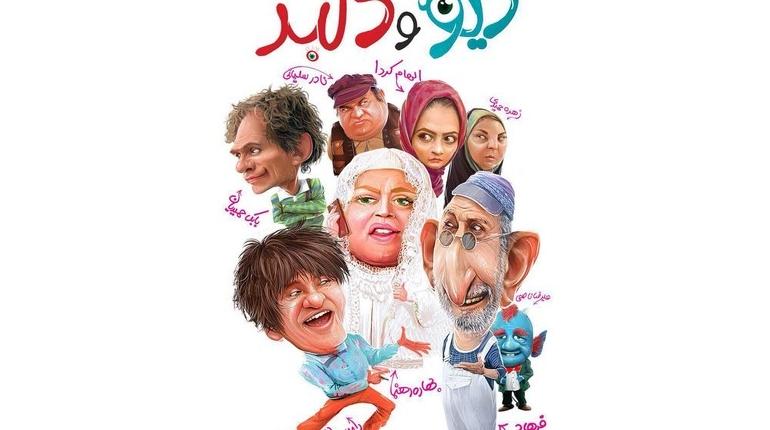 دانلود فیلم ایرانی جدید دیو و دلبر با لینک مستقیم و کیفیت عالی