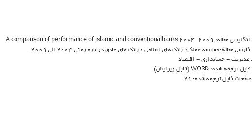 مقاله ترجمه شده مقایسه عملکرد بانک های اسلامی و متعارف ۲۰۰۴-۲۰۰۹