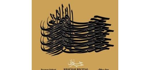 پیمان سلطانی «خیام خوانی» را منتشر کرد انتشار آلبومی با حضور 34 خواننده