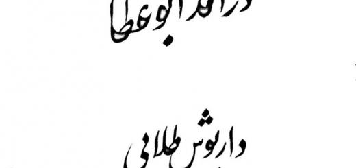 نت درآمد ابوعطا . داریوش طلایی . آوانگار نیما فریدونی