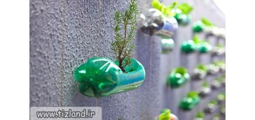 چند ایده خلاقانه با بطری های پلاستیکی