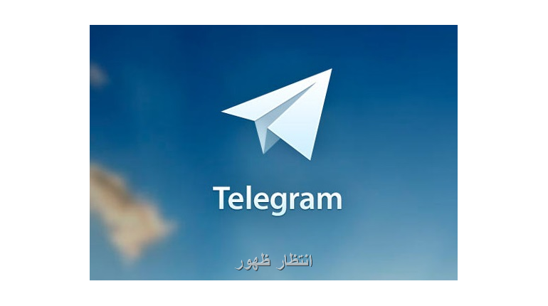 معرفی بهترین کانال های تلگرام... (شما هم معرفی کنید...)