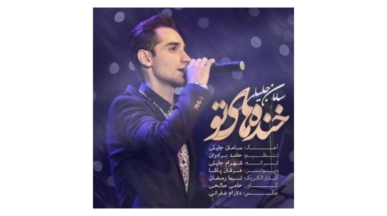 دانلود آهنگ جدید ایرانی سامان جلیلی خنده های تو با لینک مستقیم