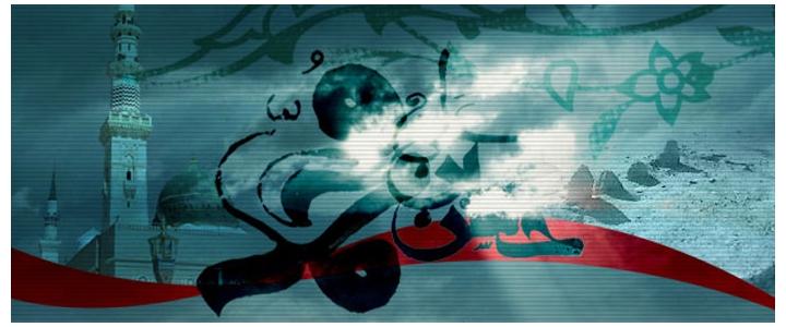 28 صفر روز رحلت پیامبر اکرم (ص)
