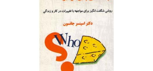 دانلود کتاب صوتی چه کسی پنیر مرا برداشت؟ نویسنده دکتر اسپنسر جانسون