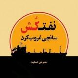 ایران در سوگ غروب دلخراش نفتکش ایرانی