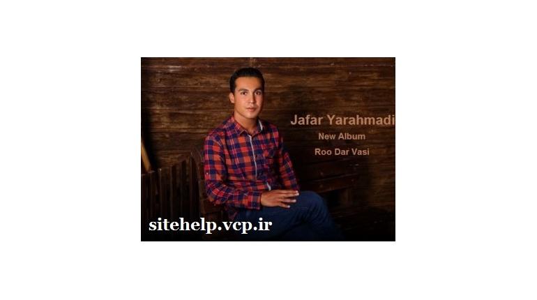 دانلود رایگان  آلبوم ایرانی جدید جعفر یاراحمدی رودرواسی
