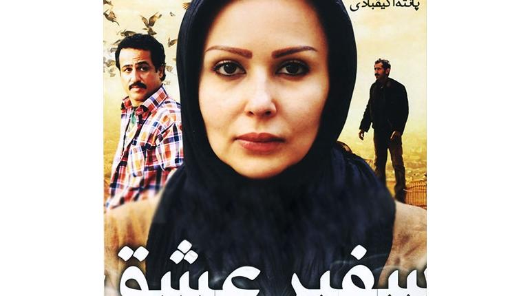دانلود رایگان فیلم ایرانی و جدیدجدید سفیر عشق بالینک مستقیم