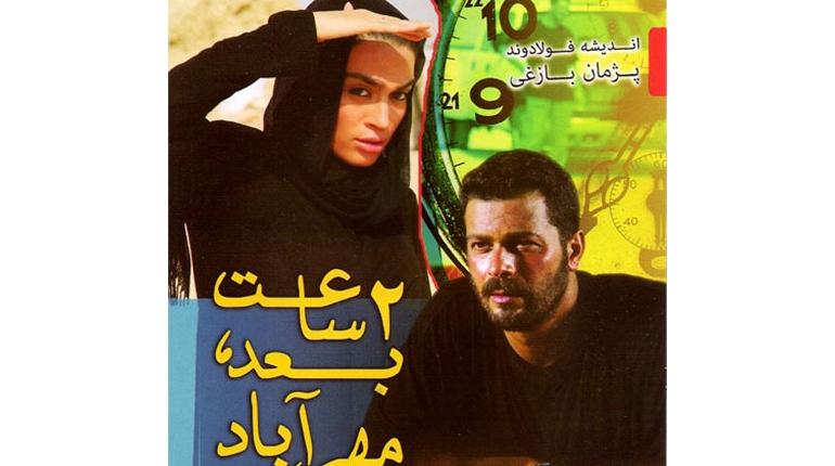 """دانلود رایگان فیلم جدید ایرانی  """"2 ساعت بعد، مهرآباد"""" با لینک مستقیم"""