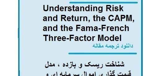 دانلود مقاله انگلیسی با ترجمه شناخت ریسک و بازده، مدل CAPM و مدل سه عاملی فاما فرنچ (دانلود رایگان اصل مقاله)