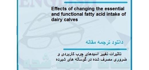 مقاله ترجمه شده در مورد تاثیرات تغییر اسیدهای چرب ضروری مصرف شده در گوساله های شیرده (دانلود رایگان اصل مقاله)