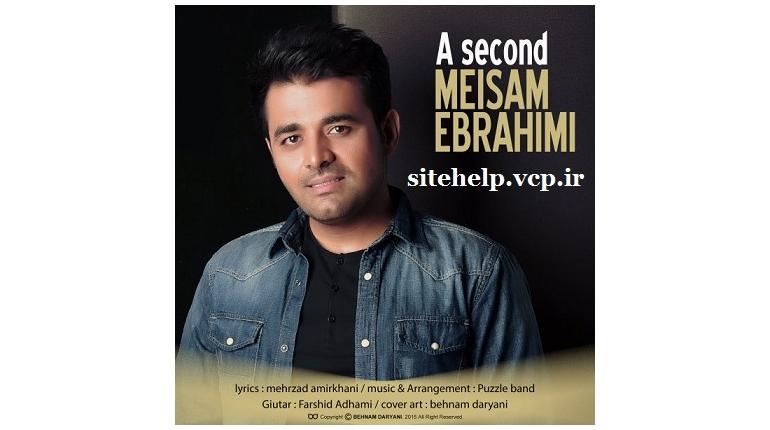 دانلود آهنگ جدید  ایرانی میثم ابراهیمی یه ثانیه با لینک مستقیم