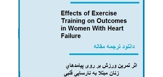 دانلود مقاله انگلیسی با ترجمه اثر تمرین ورزش بر روی پیامدهای زنان مبتلا به نارسایی قلبی (دانلود رایگان اصل مقاله)