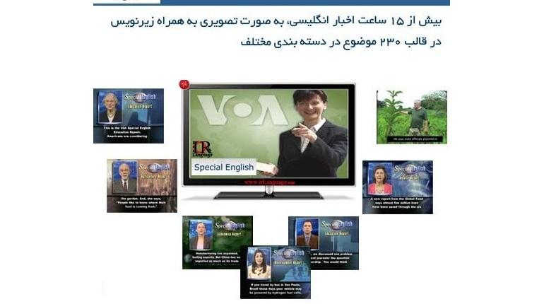 دانلود رایگان آموزش زبان انگلیسی با اخبار VOA : بخش دوم - ویدویی
