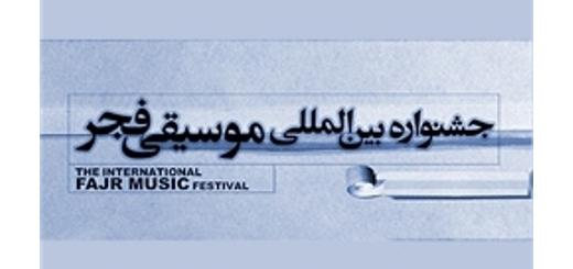 جشنواره موسیقی فجر با دو روز تأخیر آغاز می شود/جابجایی برخی اجراها