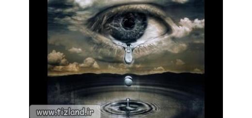 داستان اشک خدا