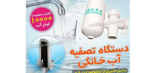 دستگاه تسویه آب خانگی با قابلیت تصفیه 1000 لیتر آب - با بهره گیری از تکنولوژی نانو