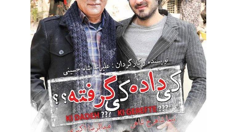 دانلود رایگان فیلم ایرانی جدید کی داده کی گرفته با لینک مستقیم