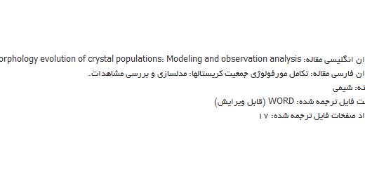 ترجمه مقاله تحول ، چرخش مورفولوژی مردم کریستالها و آنالیز مدل سازی و مشاهدات