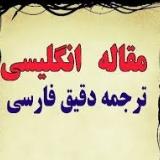 ترجمه مقاله اضطراب