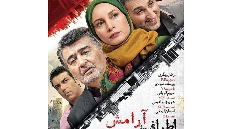 دانلود فیلم ایرانی جدید اطراف آرامش با لینک مستقیم