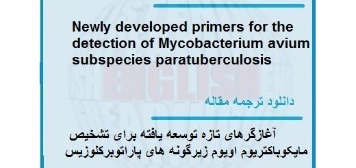 مقاله ترجمه شده در مورد آغازگرهای تازه توسعه یافته برای تشخیص مایکوباکتریوم اویوم (دانلود رایگان اصل مقاله)
