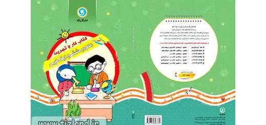 معرفی علوم ششم ابتدایی (کتاب کار و تمرین) انتشارات گل واژه