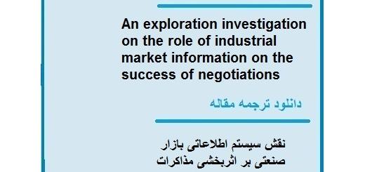 دانلود مقاله انگلیسی با ترجمه نقش سیستم اطلاعاتی بازار صنعتی بر اثربخشی مذاکرات (دانلود رایگان اصل مقاله)