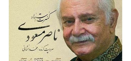 ناصر مسعودی کنسرت می دهد