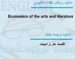 مقاله ترجمه شده در باره ادبیات اقتصاد و هنر