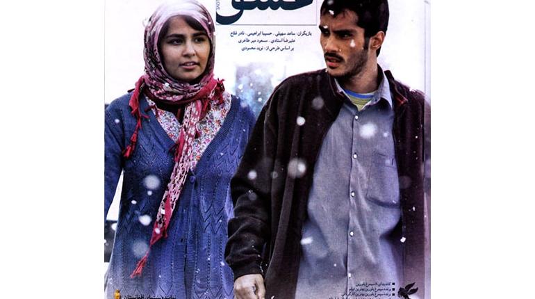دانلود رایگان فیلم ایرانی جدید چند متر مکعب عشق