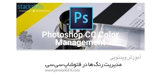 دانلود آموزش مدیریت رنگ ها در فتوشاپ سی سی