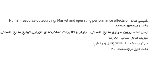 ترجمه مقاله برون سپاری از توابع دولت منابع انسانی از بازار و اثرات توابع اجرایی (HR)