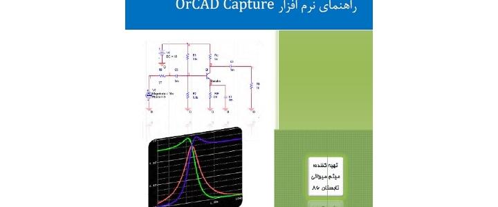 دانلود فایل های آموزشی فارسی نرم افزار مخابراتی HFSS