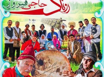 دانلود آلبوم تصویری روناک حاجی فیروز با کیفیت عالی و لینک مستقیم