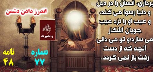 اندرز دادن دشمن / مجموعه نهجالبلاغه وبصیرت / شماره77