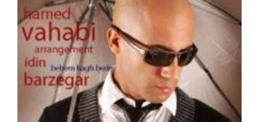 دانلود آلبوم جدید و فوق العاده زیبای آهنگ تکی از حامد وهابی