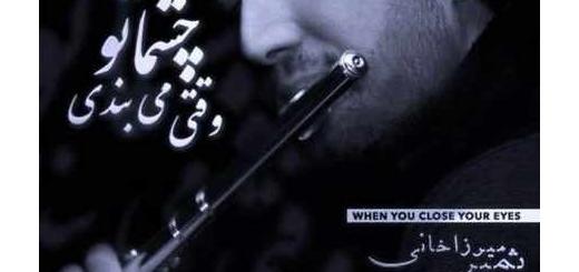 دانلود آلبوم جدید و فوق العاده زیبای آهنگ تکی از ثمیر میرزاخانی