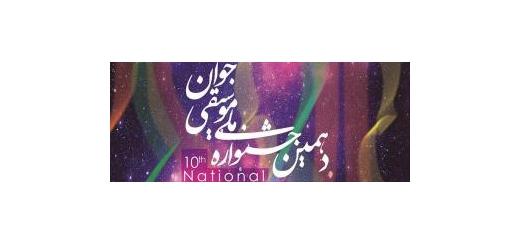 دهمین جشنواره ملی موسیقی جوان آغاز به کار کرد حضور موسیقیدانان جوان شهرستانی در جشنواره