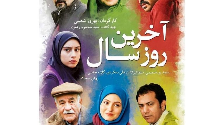 دانلود فیلم ایرانی جدید و رایگان  آخرین روز سال با لینک مستقیم