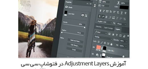 دانلود آموزش Adjustment Layers در فتوشاپ سی سی