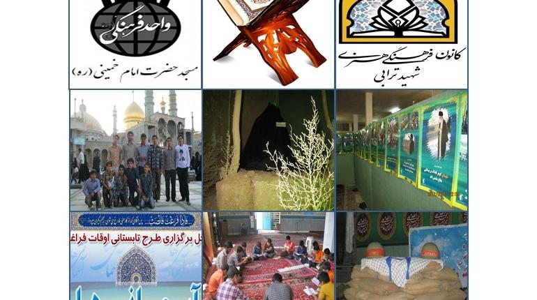 گزارش یکساله نمایندگی کانونهای فرهنگی هنری مساجد شهرستان خمین