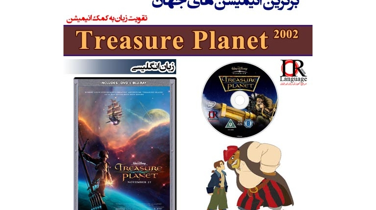 دانلود انیمیشن سیاره گنج Treasure Planet