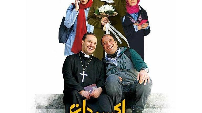 دانلود رایگان فیلم ایرانی جدیداکسیدان با لینک مستقیم